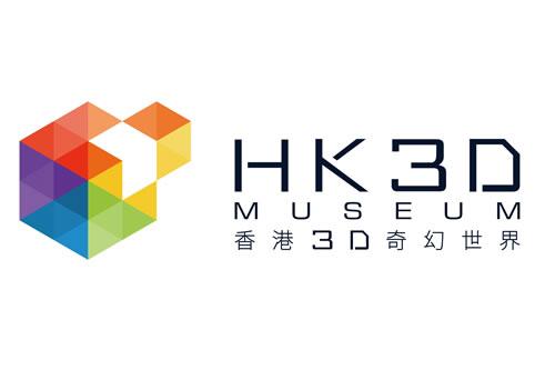 香港3D奇幻世界